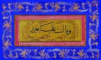 ketebeli̇ by sultan abdulaziz