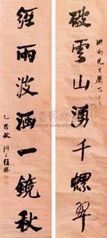 书法对联 (couplet) by ren cheng