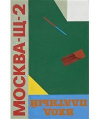 москва щ-2 (вход платный) by afrika (sergei bugaev)