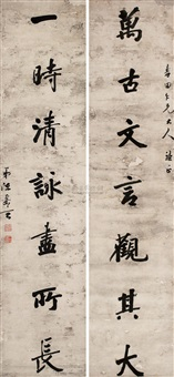书法对联 (couplet) by chen jiayan