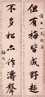 行书七言 对联 (couplet) by xu fu