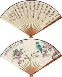 雀语鸣春 行书 (recto-verso) by jiang hanting