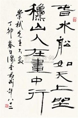 书法 (calligraphy) by qian juntao