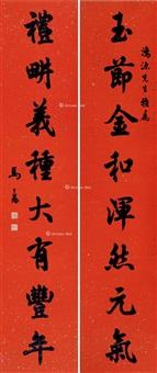 行书八言 对联 洒金纸本 (couplet) by ma gongyu
