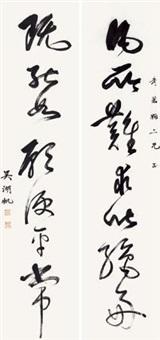 草书七言联 对联 (couplet) by wu hufan