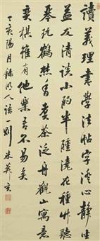 credo of a ming scholar-amateur, 1839 by beian ichikawa