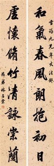 行书八言 对联 (couplet) by lin zhaotang