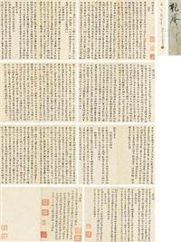 楷书御制文集抄 (album of 15) by wu kuan