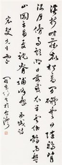 行书《西域诗》 by luo jialun