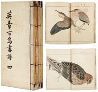 eisho hyakuchô gafu (4 vols) by eishô tsuchida