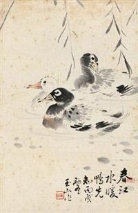 春江水暖 by lin yushan