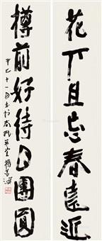 行书七言联 立轴 by yang shanshen