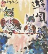 owls by shiko munakata