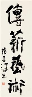 行书 镜片 纸本 by yang shanshen
