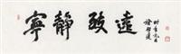 书法·宁静致远 by xu bangda