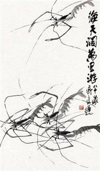 海天阔万里游 by qi liangchi