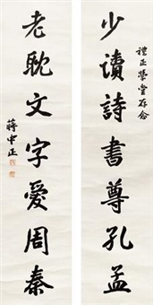 书法对联 (couplet) by jiang zhongzheng