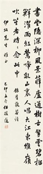 "行书蒋兆""兰""诗 (calligraphy) by ren yuandao"