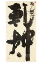 calligraphy by shiko munakata
