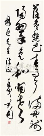 书法 calligraphy by qian juntao