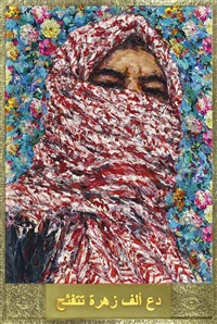 let a thousand flowers bloom by ayman baalbaki
