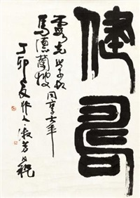 "篆书""健寿"" (calligraphy) by wu zuoren and xiao shufang"