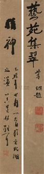 calligraphy (2 works) by lin sanzhi and xiao xian