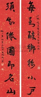 书法对联 (couplet) by ren jin