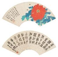 扇面双挖 (2 works on 1 scroll) by zhao yunhe and yu fei'an
