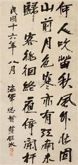 calligraphy by sa zhenbing