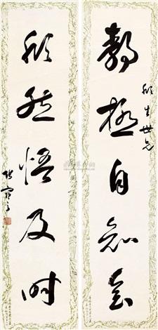 cursive script calligraphy pair by zhang jian