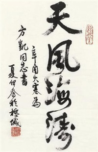 行书《满庭芳》句 by xia yiqiao