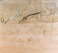 writing on wall by shakir hassan al-said