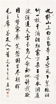 行书七言诗 镜心 水墨纸本 by qi gong