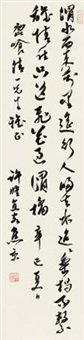 "草书王韦""柳枝词"" (calligraphy) by xu xiuzhi"