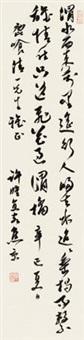 """草书王韦""""柳枝词"""" (calligraphy) by xu xiuzhi"""