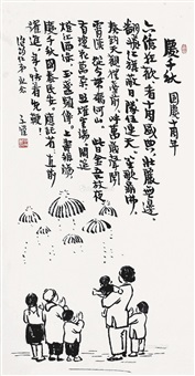 国庆十周年 立轴 水墨纸本 (tenth anniversary of national day) by feng zikai
