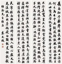 行书诗 (poem in running script calligraphy) (set of 4) by cen guangyue