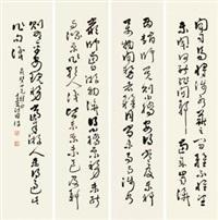 草书 (in 4 parts) by jiang guodong