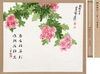 蔷薇花 by xie zhiliu