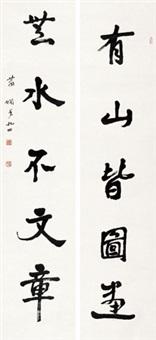 行楷书五言联 立轴 水墨纸本 (couplet) by xiao xian