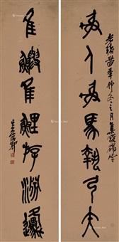 石鼓文七言联 立轴 水墨纸本 by wu changshuo