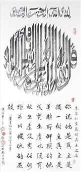 sino-arabic calligraphic panel by liu jingyi