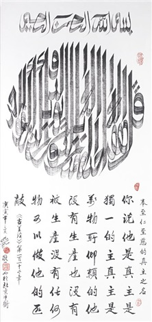 sino arabic calligraphic panel by liu jingyi