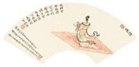 礼魂 (immortal) by luo genzhai