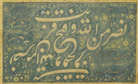 calligraphic panel by abd al-rashid al-daylami