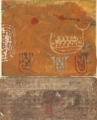 karagöz'ün gemisi by bedri rahmi eyuboglu