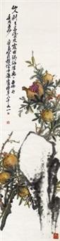 石榴 by lin shouyi