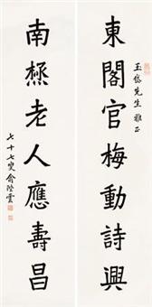 楷书七言 对联 (couplet) by yu biyun