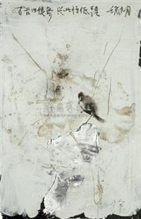 百舌旧饶声 从此恒低头 (bird and stone) by guan ce